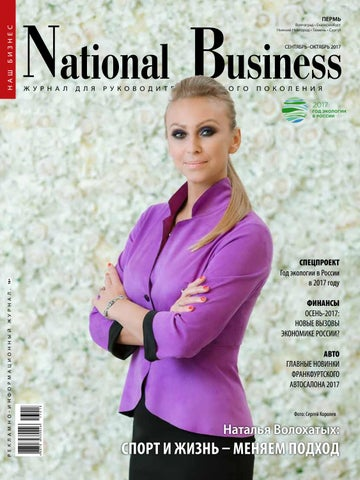 99c9066a8 National business september october 2017 by National Business-Perm ...
