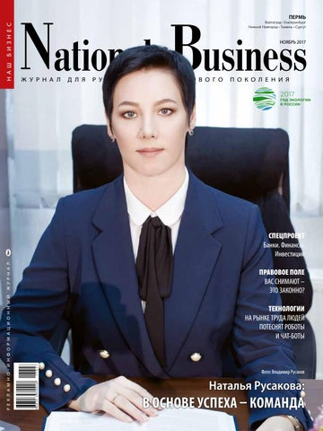 5d78d344a National Business november 2017 by National Business-Perm - issuu