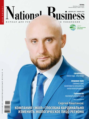 f42a91786 National Business december 2017 january 2018 by National Business ...