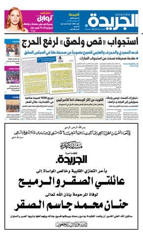 6822430d7 عدد الجريدة الجمعة 12 يناير 2018 by Aljarida Newspaper - issuu