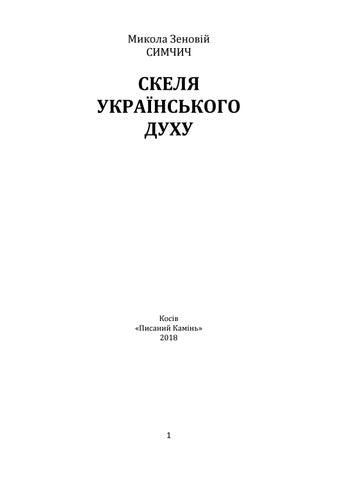 Скеля робоч by Роман Симчич - issuu 26d231d87cfa2