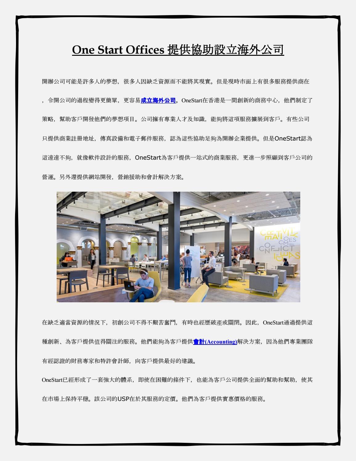 One start offices 提供協助設立海外公司