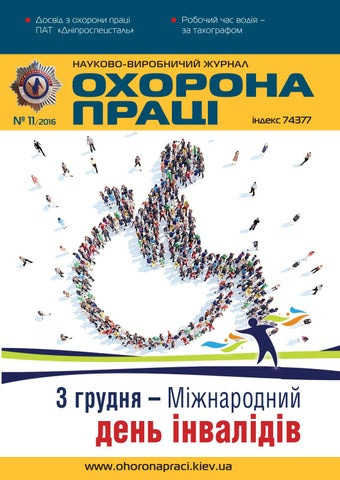 11 2016 ukr by Охрана труда - issuu 393dbfbab2f93