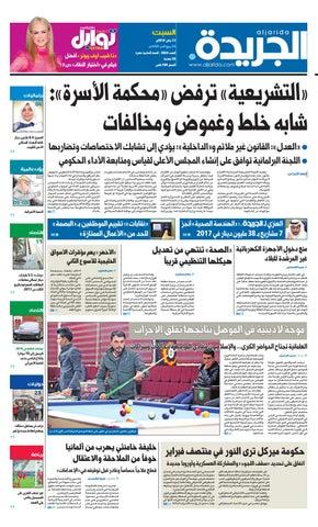 faffb8080 عدد الجريدة السبت 12 يناير 2018 by Aljarida Newspaper - issuu