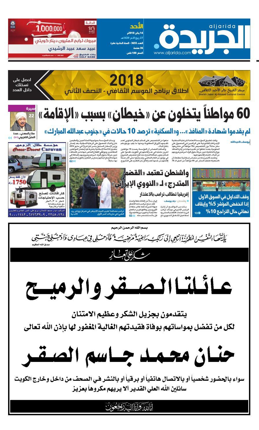 8f751eedc عدد الجريدة الأحد 14 يناير 2018 by Aljarida Newspaper - issuu