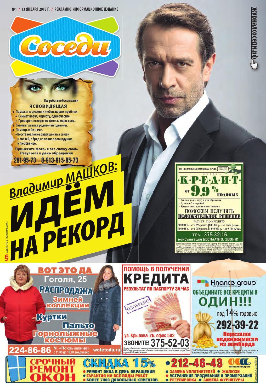 Sosedi 01 okrug1 all by Соседи - issuu
