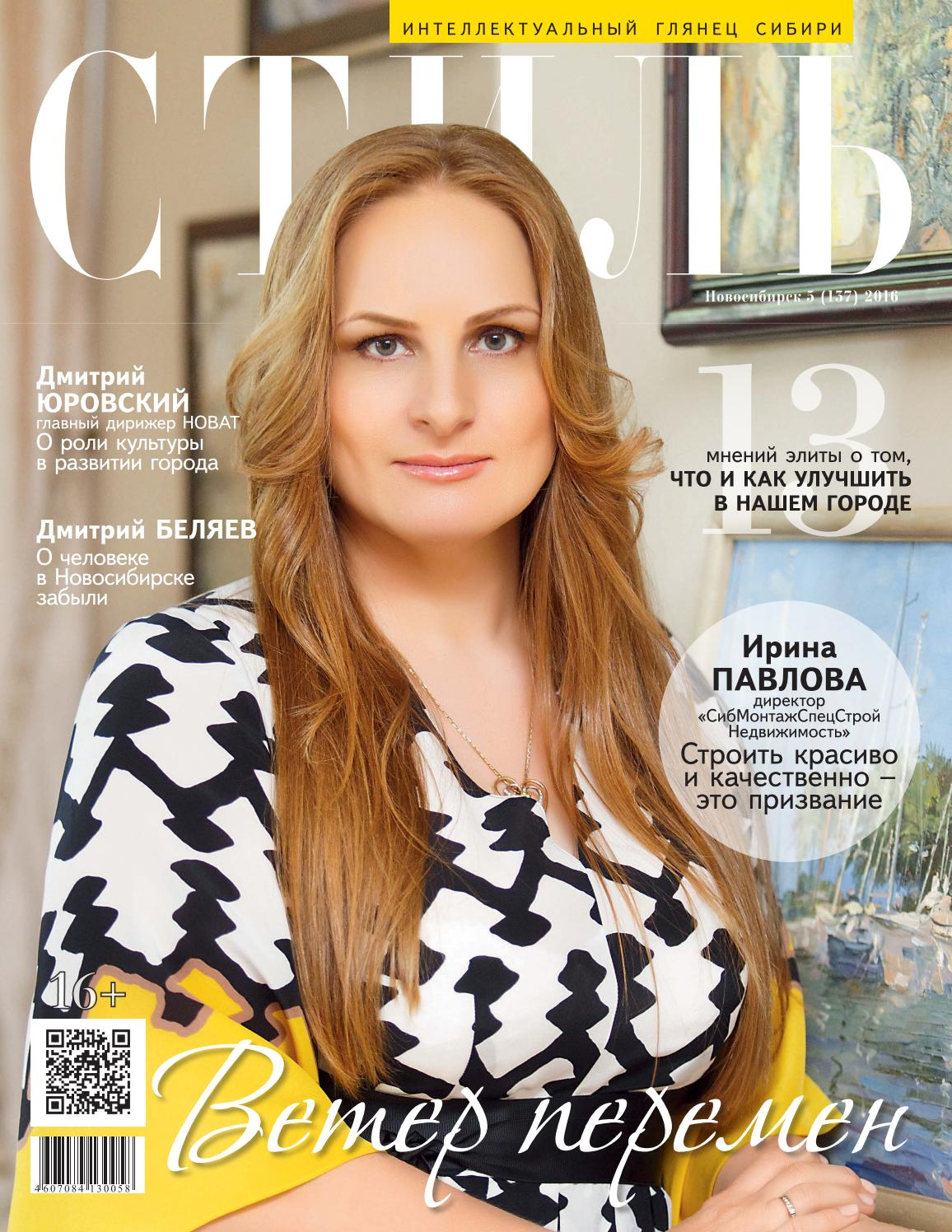 Стиль 2016 (137) 5 by LEADERS today - issuu d59d4096962