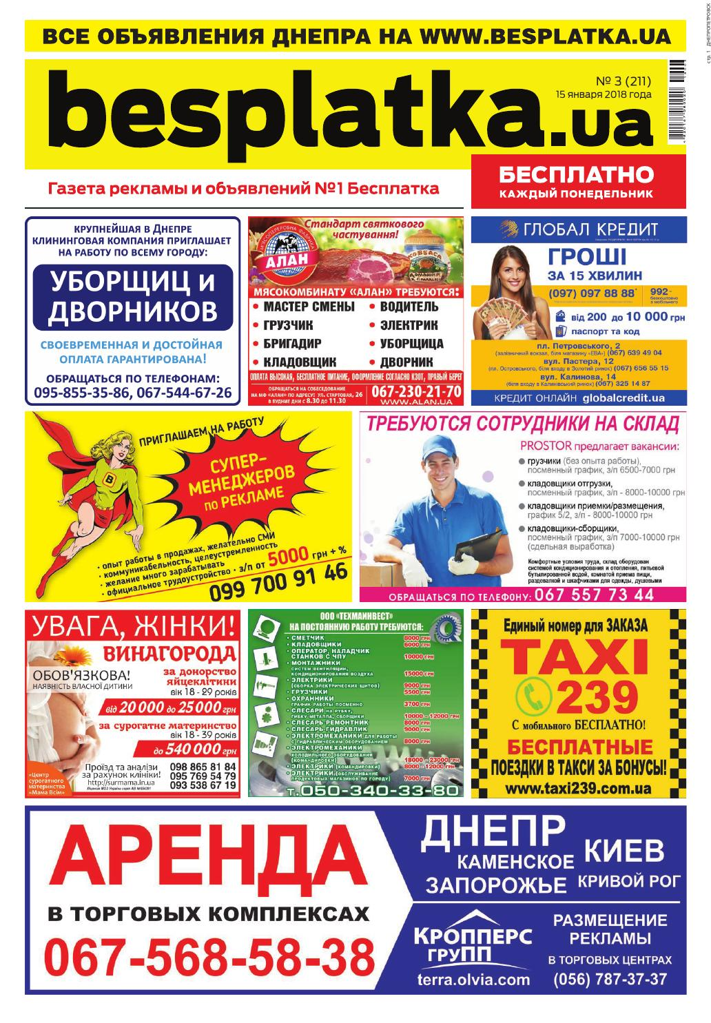 Besplatka  3 Днепр by besplatka ukraine - issuu d03f0498dc9