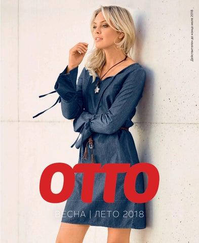 5b864e74138 Каталог OTTO Весна-Лето 2011 by Одежда по каталогам.ru - issuu