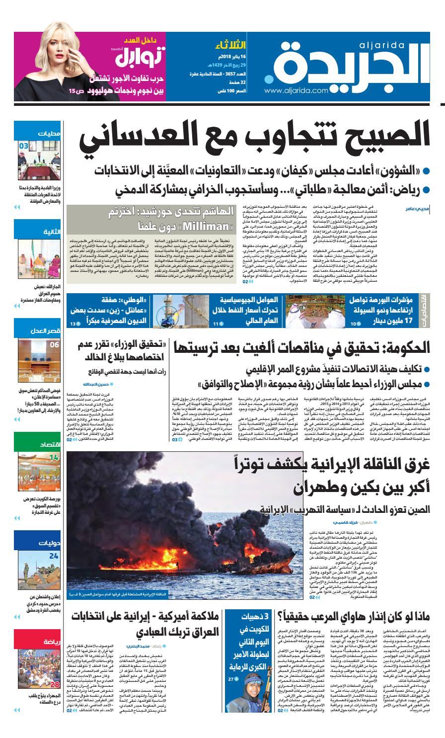 c2a341fe7e32c عدد الجريدة الثلاثاء 16 يناير 2018 by Aljarida Newspaper - issuu