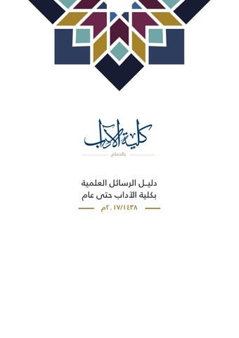 0c9ebaf3d College of Arts Scientific Publications by Imam Abdulrahman Bin ...