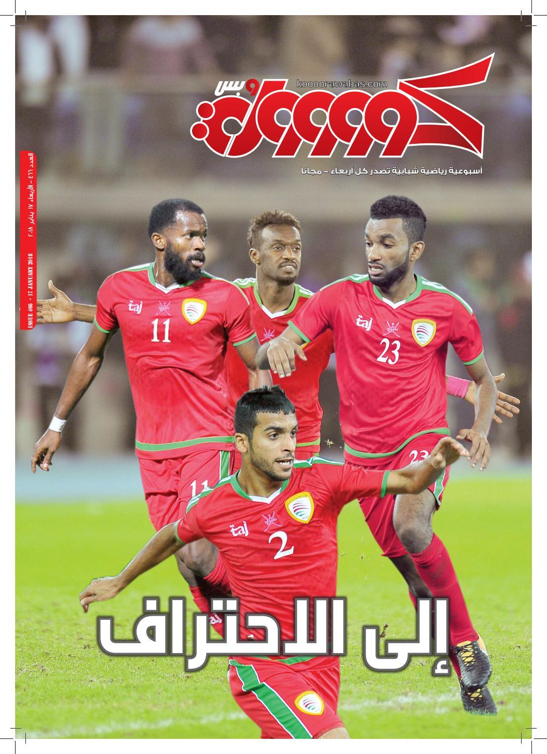 91d17864e Koooora Wa Bas Issue #466 17 January 2018 by Koooora Wa Bas - issuu