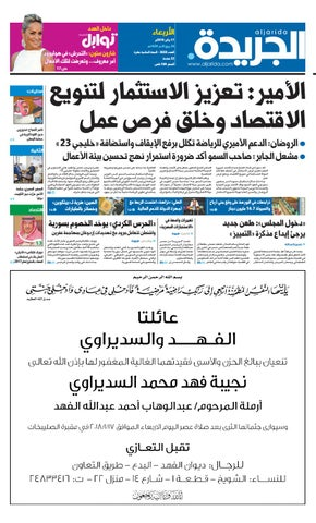 41b33a6abcb0d عدد الجريدة الاربعاء 17 يناير 2018 by Aljarida Newspaper - issuu