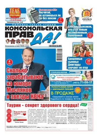 Зеленые трусики леры кудрявцевой экспресс газета 42 от 17 10 2011
