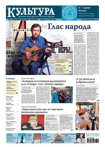 fb7d42e5d977 газета Культура, № 02, 2018 г. by газета Культура - issuu