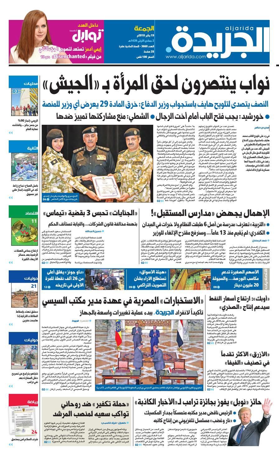 080e90137 عدد الجريدة الجمعة 19 يناير 2018 by Aljarida Newspaper - issuu
