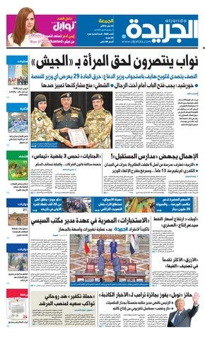 3e36924ec عدد الجريدة الجمعة 19 يناير 2018 by Aljarida Newspaper - issuu