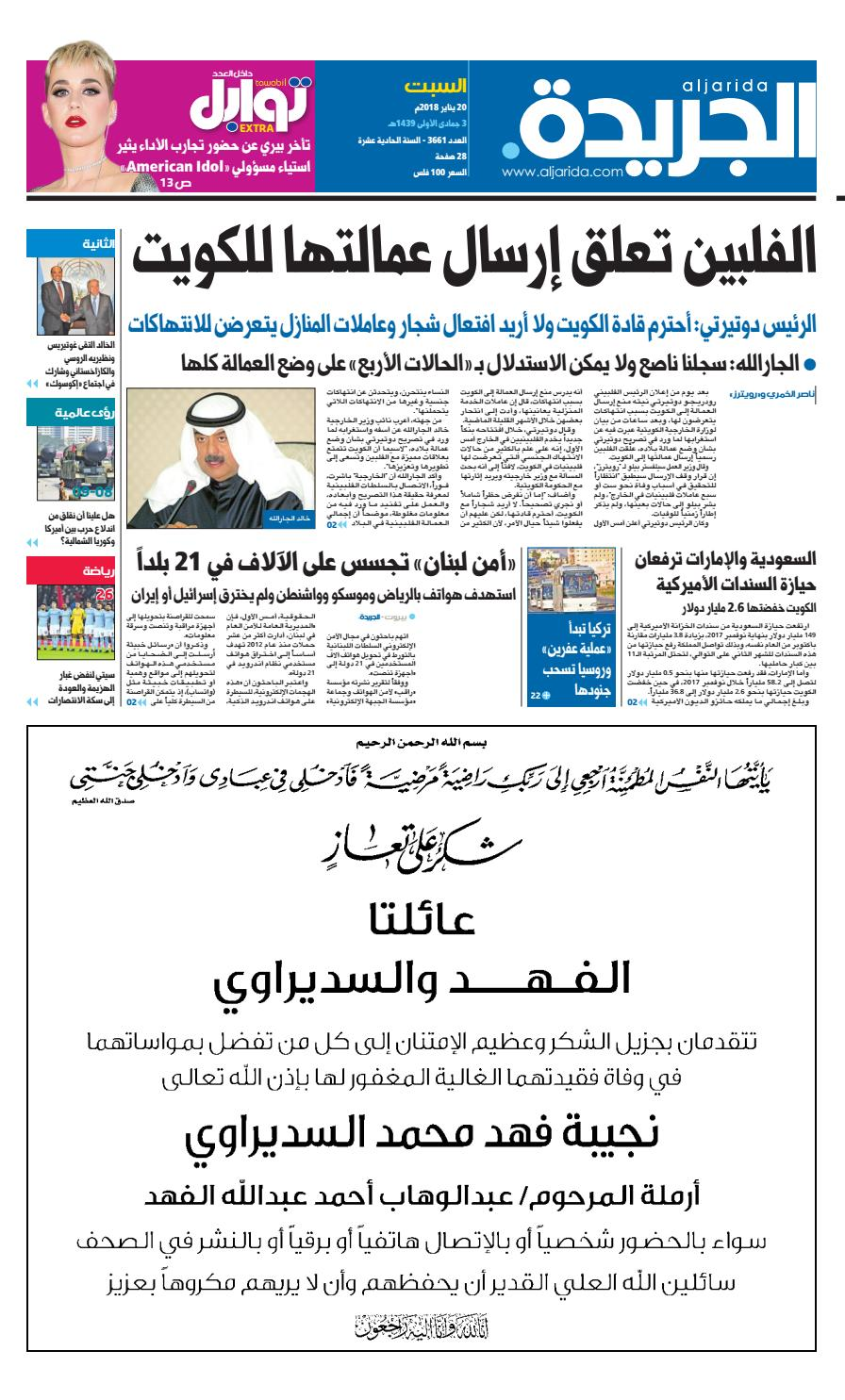 6e6f5b377 عدد الجريدة السبت 19 يناير 2018 by Aljarida Newspaper - issuu