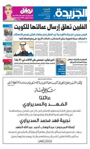 6b9cdd3be عدد الجريدة السبت 19 يناير 2018 by Aljarida Newspaper - issuu