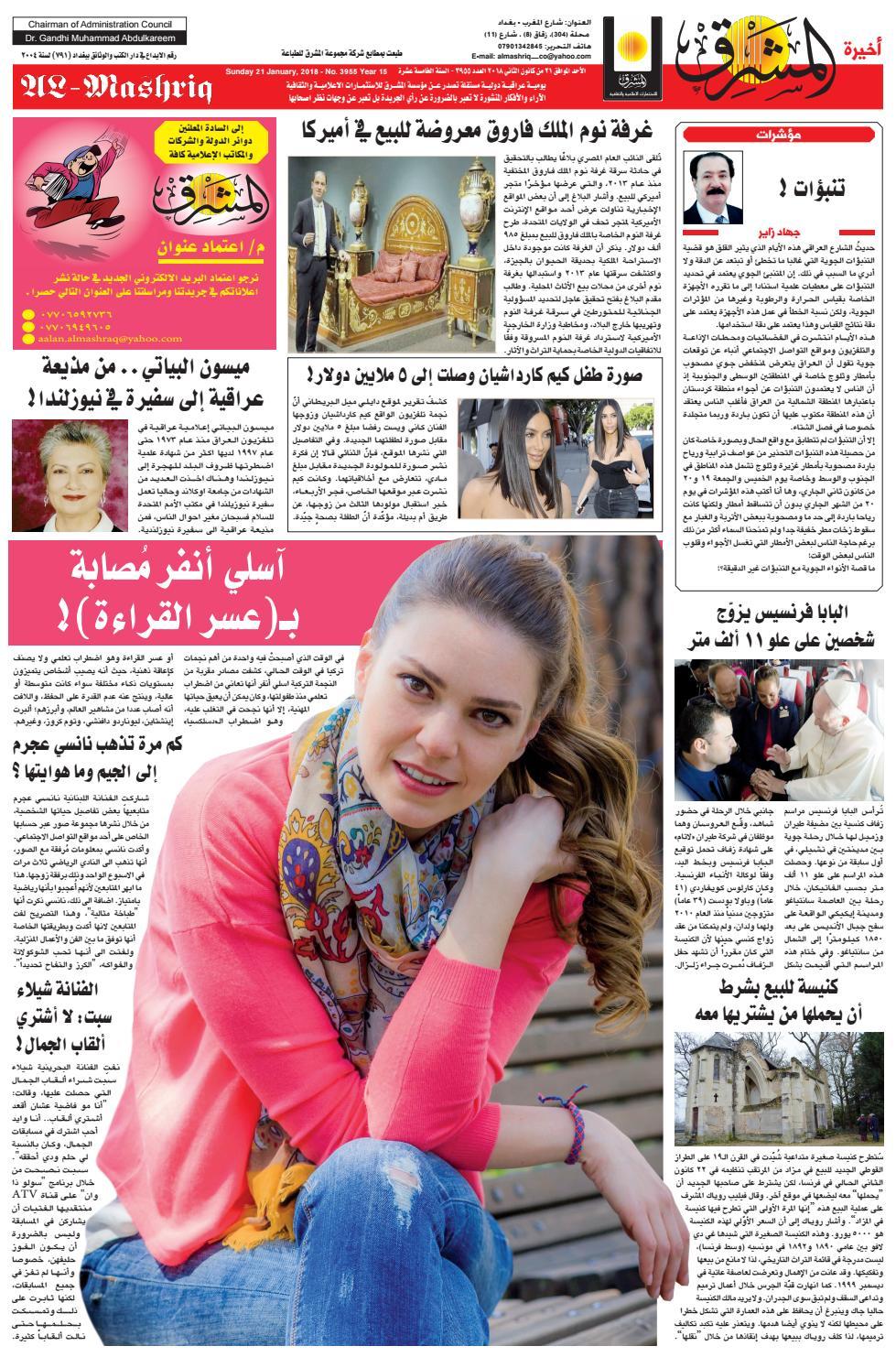 47d7fc1ce0bc0 3955 AlmashriqNews by Al Mashriq Newspaper - issuu
