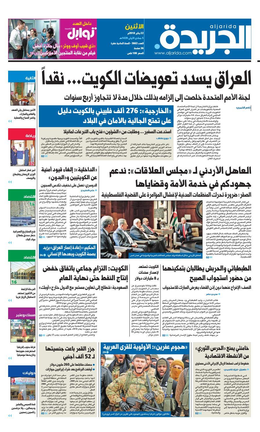 2c90a9b8e عدد الجريدة الأثنين 22 يناير 2018 by Aljarida Newspaper - issuu