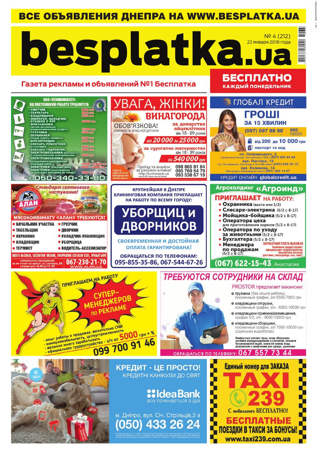 f7040bca30f4 Besplatka  4 Днепр by besplatka ukraine - issuu