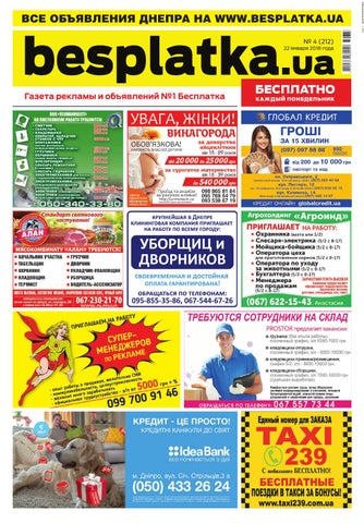 Besplatka  4 Днепр by besplatka ukraine - issuu 875d9d52a3042