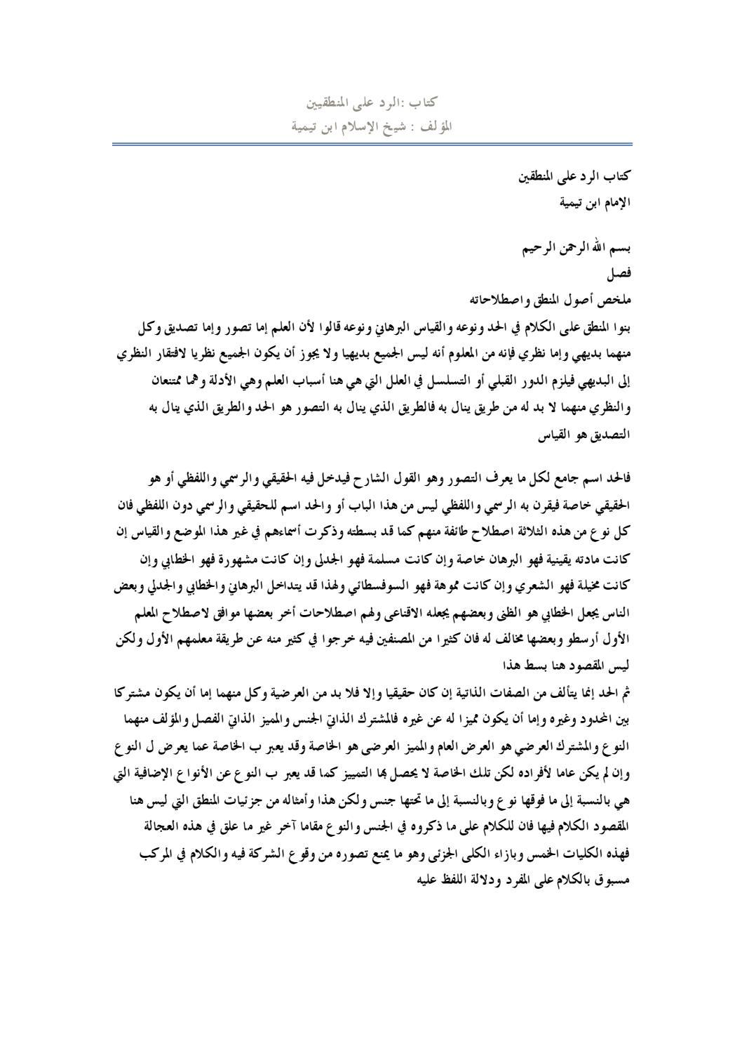 89702a1476be8 الرد على المنطقيين by Islamic Library - issuu