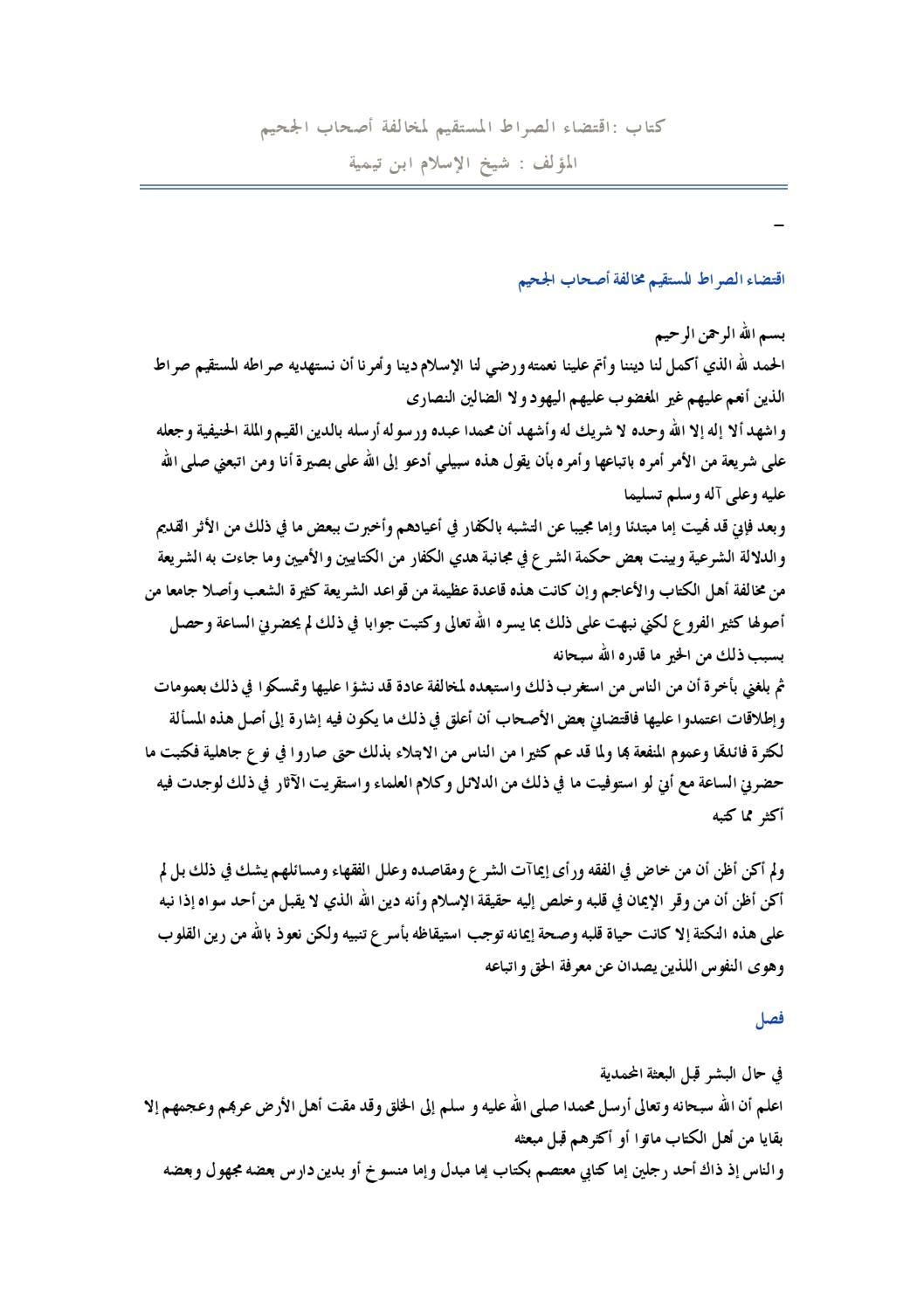 26f4d5ee148e9 اقتضاء الصراط المستقيم by Islamic Library - issuu