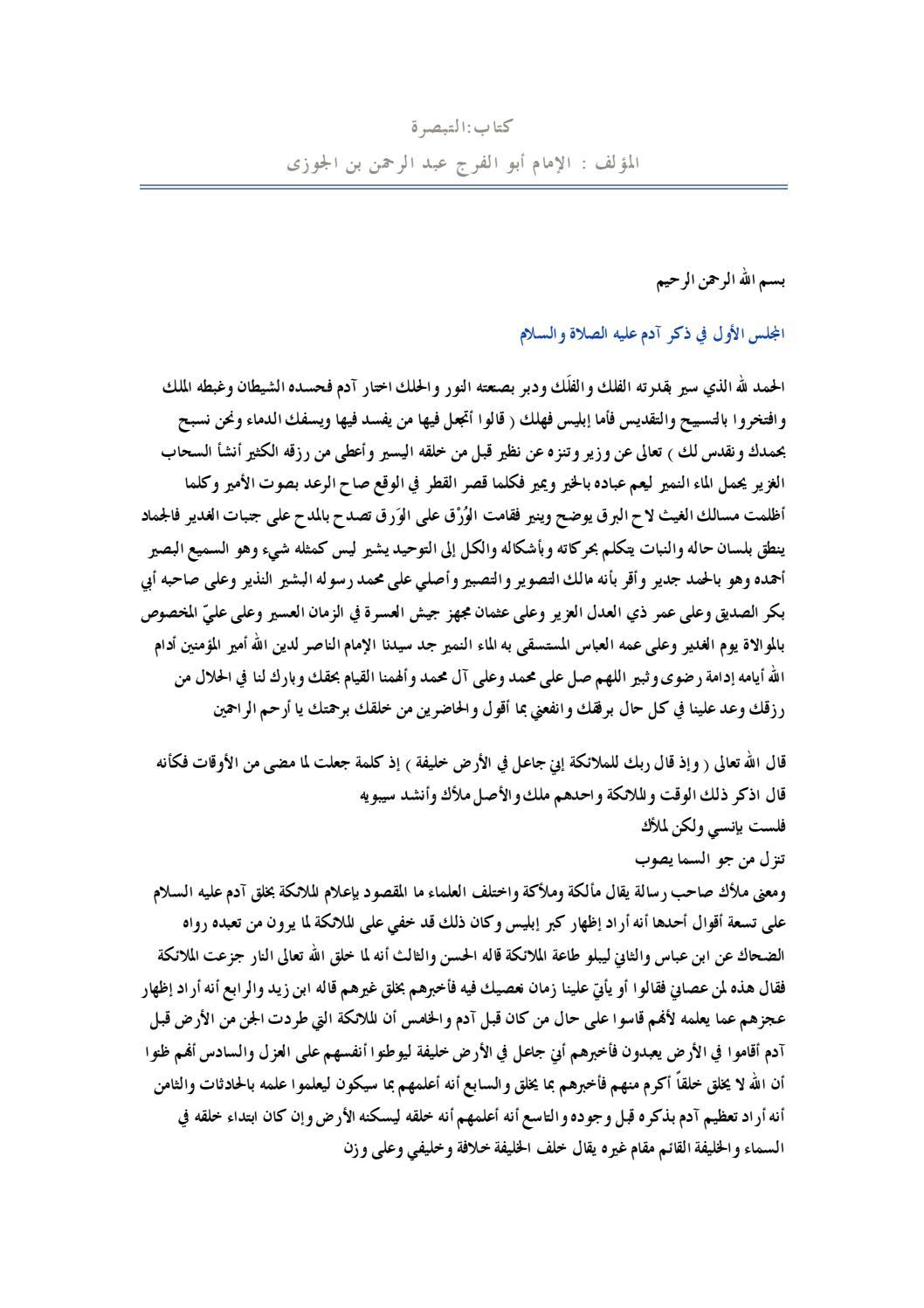 eb7cd18ce التبصرة by Islamic Library - issuu