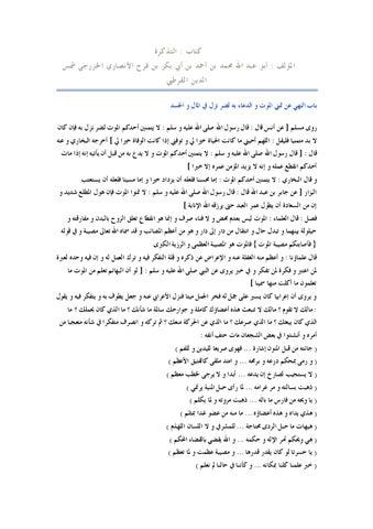 التذكرة by Islamic Library - issuu