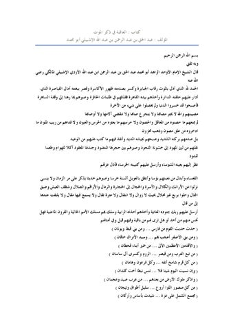 151eda8bdc2b8 العاقبة في ذكر الموت by Islamic Library - issuu