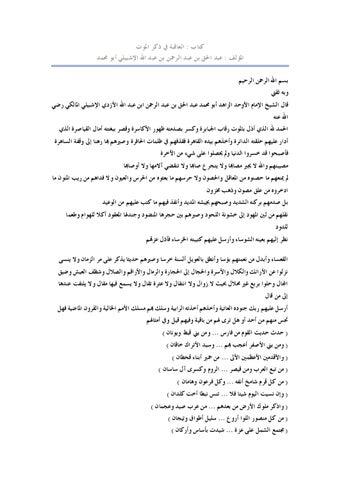 230a1fee4 العاقبة في ذكر الموت by Islamic Library - issuu