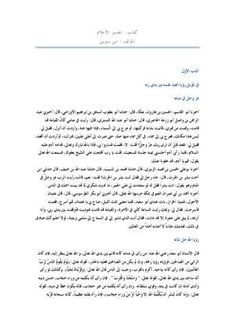 b3a7554ef تفسير الأحلام by Islamic Library - issuu