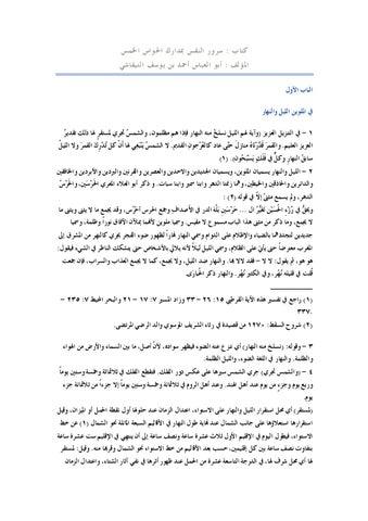 071fcc78c4bf6 سرور النفس بمدارك الحواس الخمس by Islamic Library - issuu