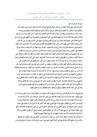 7689fc27cd7f0 مفتاح دار السعادة by Islamic Library - issuu