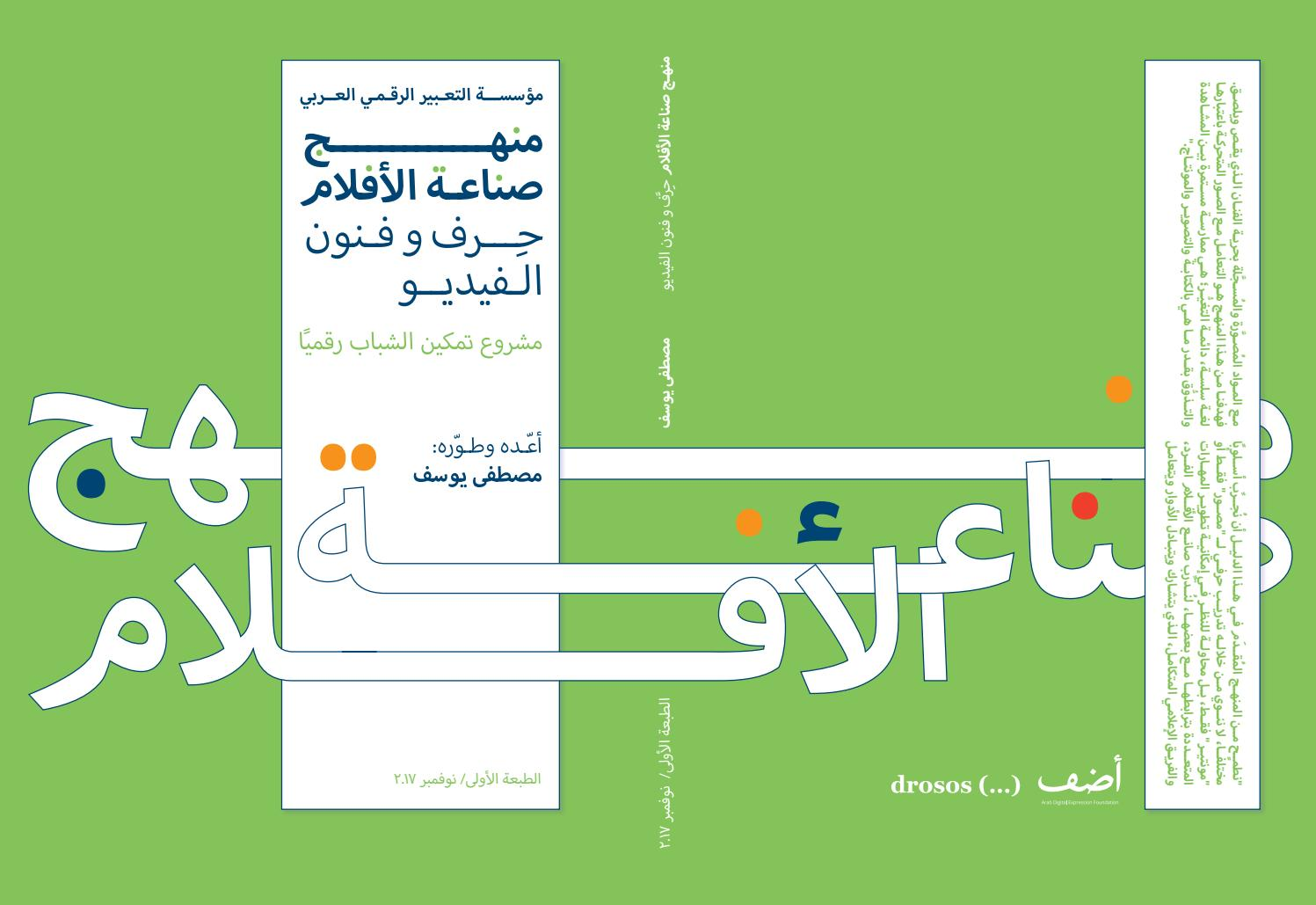 Filmmaking Curriculum منهج صناعة الأفلام By Adef Issuu