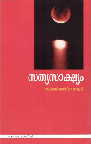 Malayalam Book Library