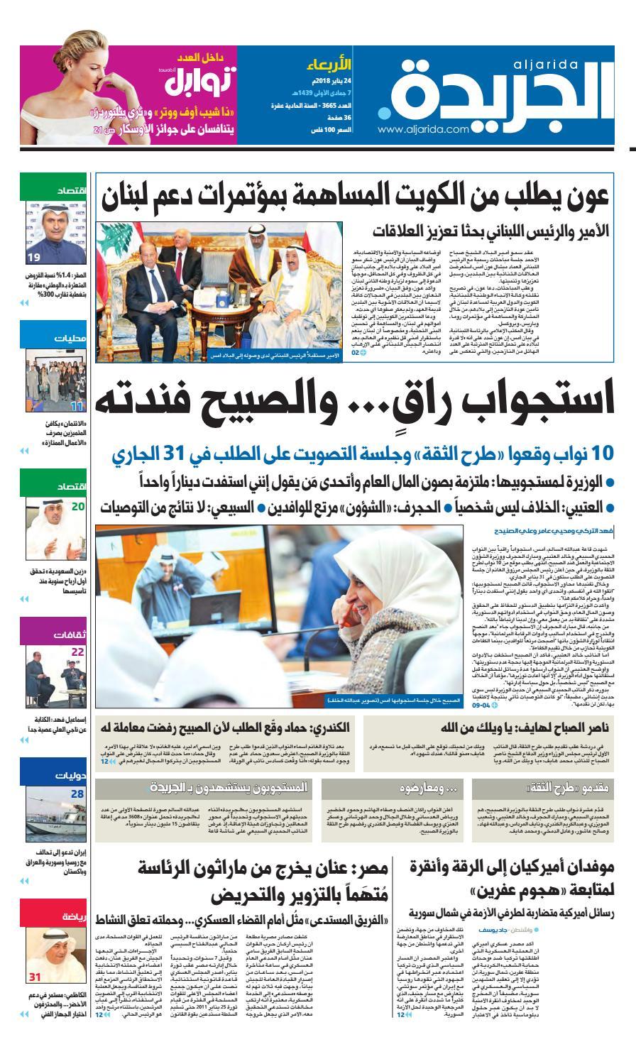 b44b0c0b4 عدد الجريدة الأربعاء 24 يناير 2018 by Aljarida Newspaper - issuu