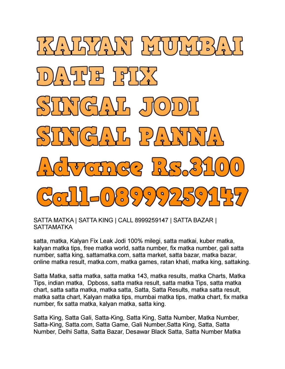 SATTA MATKA | SATTA KING | CALL 8999259147 | SATTA BAZAR
