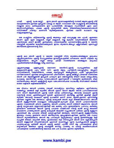 AMMAYIAMMAYE MERUKKI PDF
