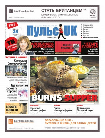 Pulse UK, N 3 (590). 25 января 2018 by Pulse UK newspaper - issuu f8197b5790e