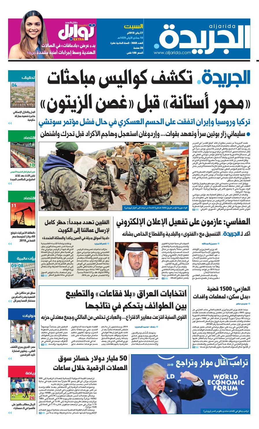 6c217eaf8 عدد الجريدة السبت 27 يناير 2018 by Aljarida Newspaper - issuu