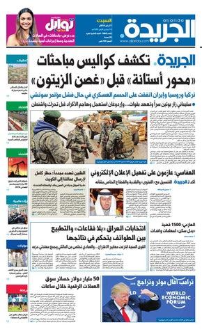 8b1bc0028 عدد الجريدة السبت 27 يناير 2018 by Aljarida Newspaper - issuu