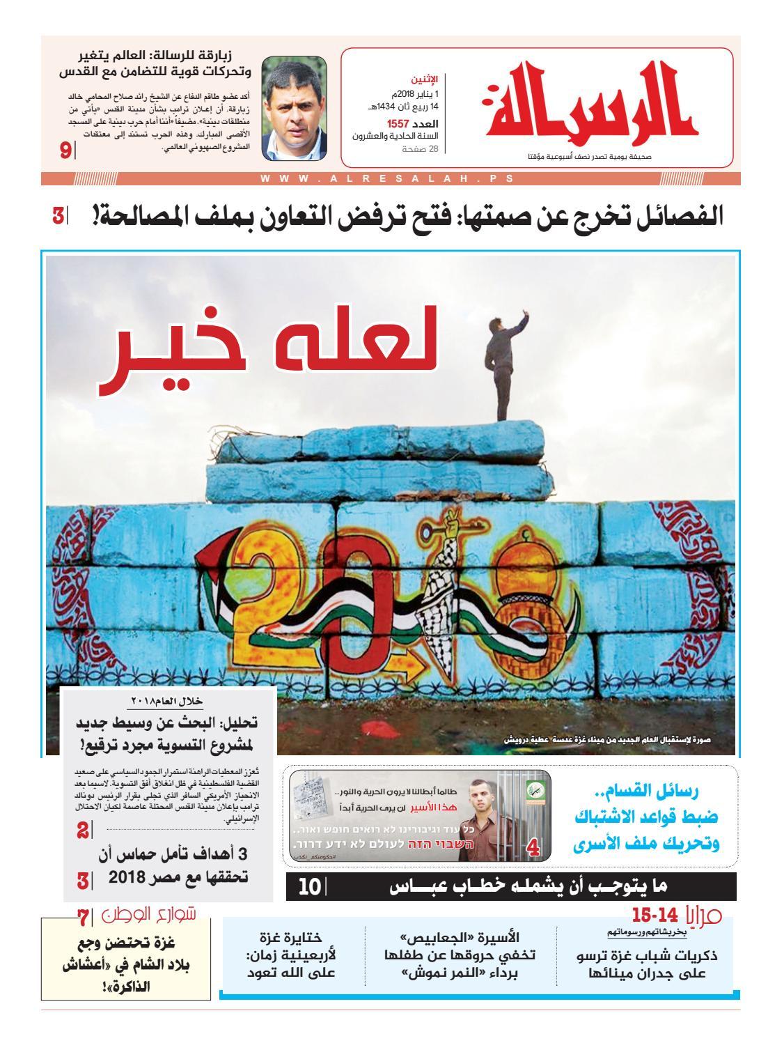 691afb335c35f 1557 by صحيفة الرسالة - issuu