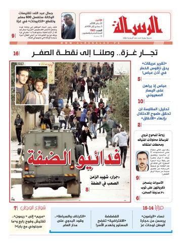 5ac88153b 1563 by صحيفة الرسالة - issuu