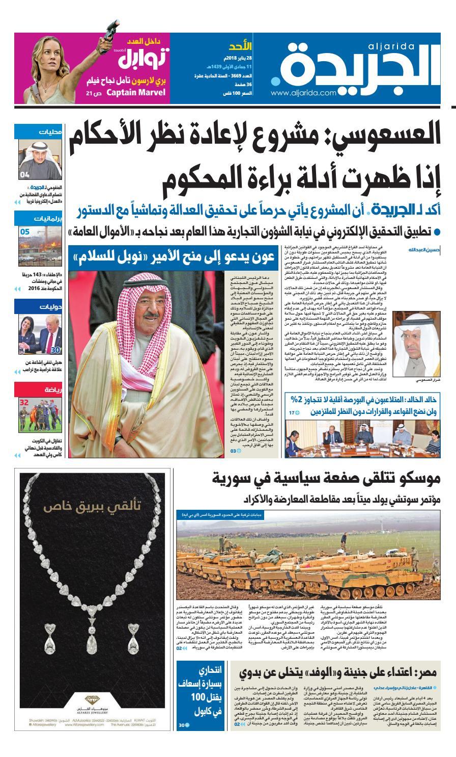f8169ee12 عدد الجريدة الأحد 28 يناير 2018 by Aljarida Newspaper - issuu