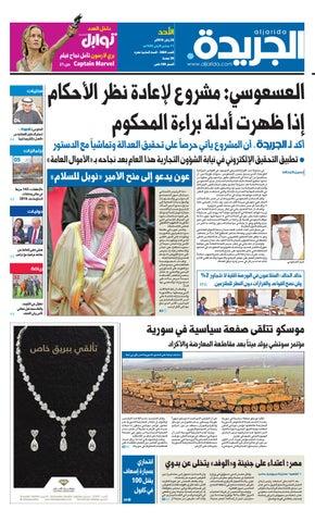 e6f744d34acbb عدد الجريدة السبت 19 يناير 2018 by Aljarida Newspaper - issuu