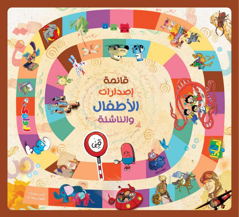 Arabic Children S List 2018 By Nahdet Misr Publishing House Issuu