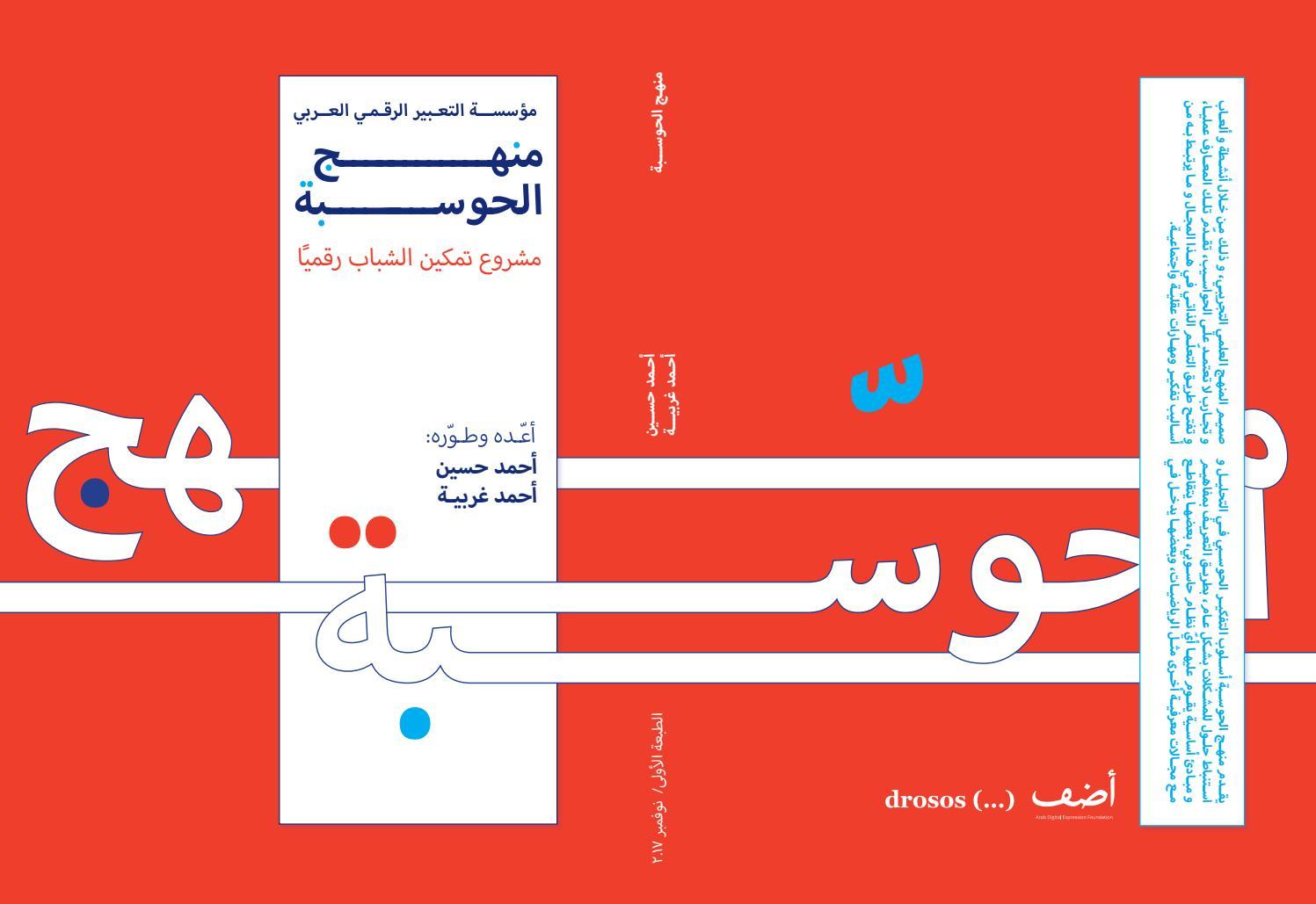 bc98d447f Computational Thinking Curriculum منهج التفكير الحوسبي by ADEF - issuu